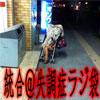 tougou_l