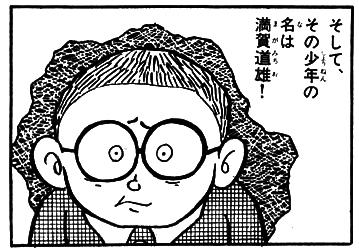 『まんが道』完全読解(1)