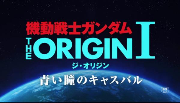 詳しくは機動戦士ガンダム THE ORIGIN公式サイトを