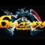 アニメ一話斬り!『ガンダムGのレコンギスタ』