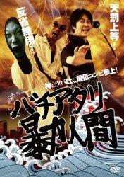 低予算だが超名作!『バチアタリ暴力人間』は日本映画ファン必見や!!