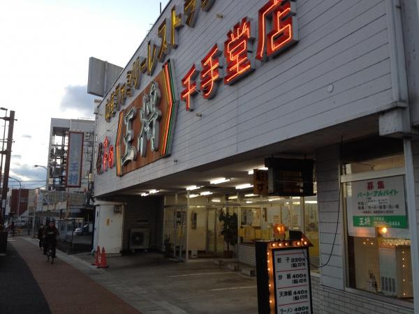 岐阜で餃子の王将の奇跡の店舗に出会う