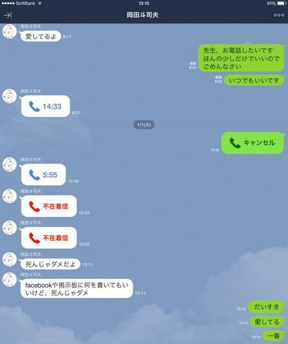 岡田斗司夫の愛人の暴露写真がTwitterに出回る