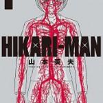 山本英夫の最新作HIKARI-MANは期待できるのか!?