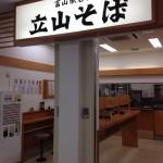 富山駅の名物「立山そばの天ぷらうどん」