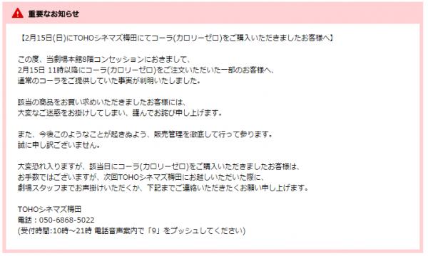 TOHOシネマズ梅田で大柄事案発生!