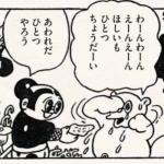 鳥山明の先祖である杉浦茂マンガをKindleで読むんだ!