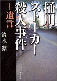 『桶川ストーカー殺人事件-遺言-』を読んで震えるべし