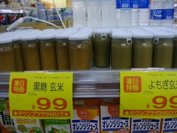 沖縄で米を飲む風習があるのはなぜ!?