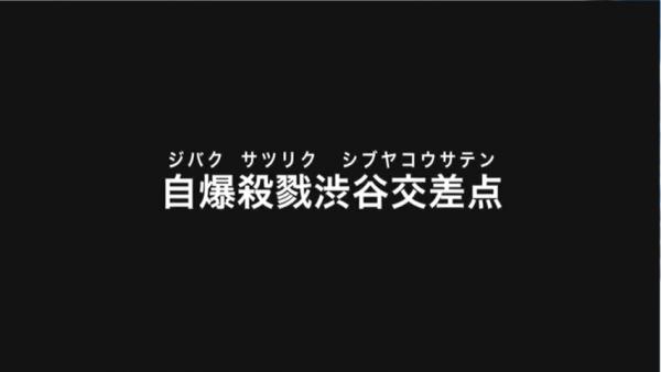 『天気の子』と白石監督『オカルト』『チャイルド・プレイ』など!?