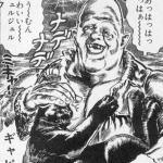 パワー系池沼の第一人者原哲夫先生による人気絵本を知っているか!!