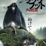 『ブラックフット クマ地獄』の怖さ