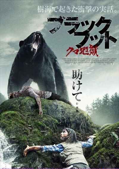 『ブラックフット クマ地獄』は山の『オープンウォーター』だ!