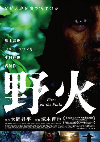 塚本晋也『野火』は日本中が観るべきかもしれん