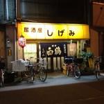 大阪の貴重な老舗居酒屋がまたひとつ消える話