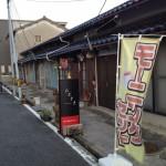米子の面白い店を紹介していく話!?