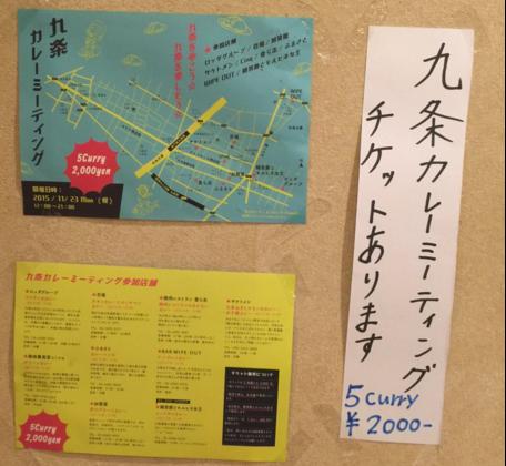 大阪の九条でカレーを食べたらビンタされるイベント開催!?