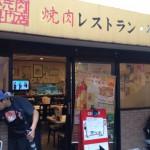 焼肉レストラン登ら志カレーイベントの詳細!?