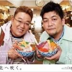 てっちゃんが大阪でイベやるから「なんば白鯨」に集合しよう!?