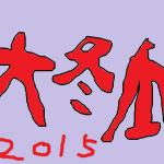 大冬瓜祭り2015前夜祭放送!?
