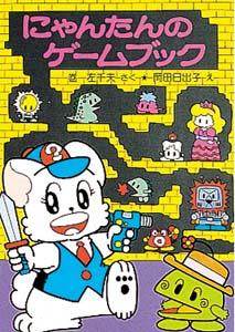 純けいの聖地巡礼の話とゲームブック!!!