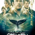 『白鯨との闘い』ポスター論争ついに決着!!!