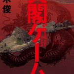 沖縄の怪談と『尖閣ゲーム』!?