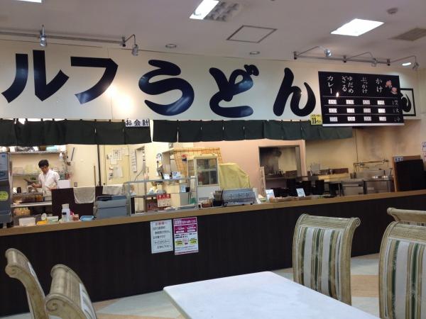 香川県坂出市のイオン坂出店のフードコートにあるセルフうどんの謎を追え!?