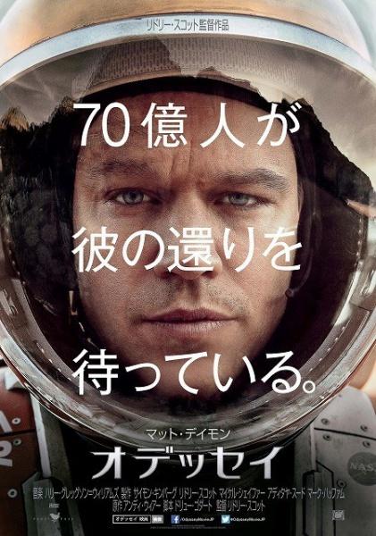 『火星の人』の映画版の日本タイトルが『オデッセイ』になった理由!!!