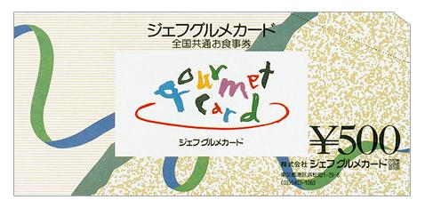 楽天でジェフグルメカードを割高で買ってリンガーハットや松屋に飲みに行く10の理由!?
