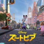 もてラジが語るデズニー最新作の『ズートピア』!!!!