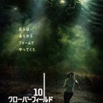 『10クローバーフィールド・レーン』は女ダイハード映画!!!
