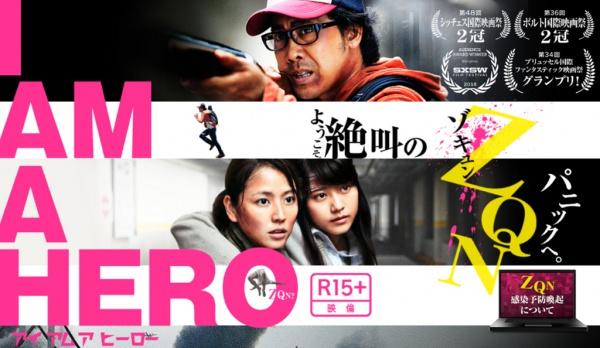 『アイアムアヒーロー』映画は見ろ!『アイアムアヒーローはじまりの日』は観るな!