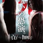 『貞子vs伽倻子』ついに公開!ネタバレなしでサダカヤについて存分に語り合うラジオ!