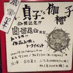 なんば紅鶴『貞子vs伽椰子』公開記念イベントは大盛り上がりで終わりました!