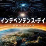 『インディペンデンス・デイ・リサージェンス』は『さらば宇宙戦艦ヤマト』なのか!?