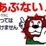 一橋大学ゲイ男性自殺事件に思う京大サークルクラッシュ同好会の重要性!?