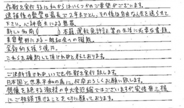 相模原市の大量虐殺犯に思うこと!?