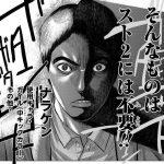 ウメハラ漫画は3巻から読んでも良い!!?