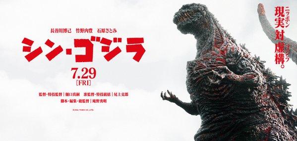 『シン・ゴジラ』を徹底的に2時間以上も語るラジオ!!!