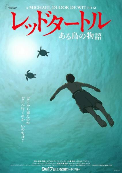 『レッドタートルある島の物語』とノルシュテイン特集上映!?