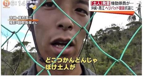 沖縄の「土人」差別問題を他人事と思ってしまう日本人!!!