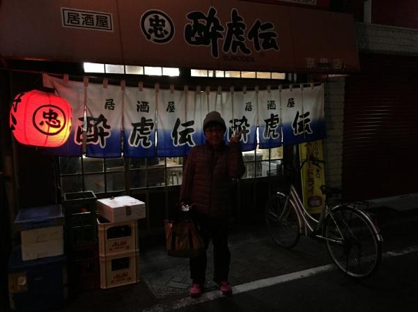 居酒屋個人店vs酔虎伝京橋店!?
