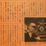 クイックジャパン誌にもてもてラジ袋の記事が掲載された!?