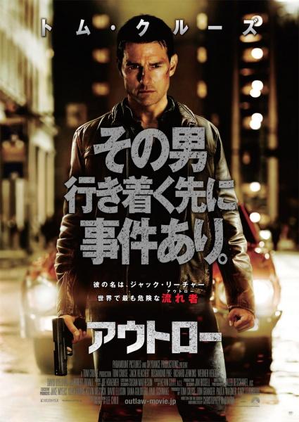 『アウトロー』七か条!ジャック・リーチャーシリーズを語る!?