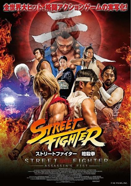 『ストリートファイター 暗殺拳』がその手の人にとってはひどく面白い作品だった件!?