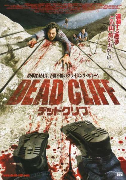 山が人を殺す映画『デッドクリフ』の衝撃と、飲み会セットリスト制度とは!?