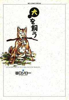 谷口ジロー先生追悼で『餓狼伝』を褒め称える放送!?
