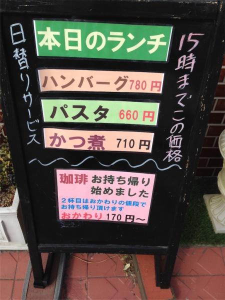 埼玉の喫茶ソラリスまでメスターさんに会いにいく話!?