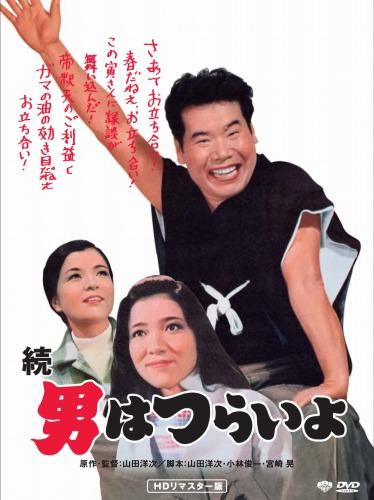 沖縄のヤンキーと伝統と『男はつらいよ』シリーズはなぜ面白いのか語る!?